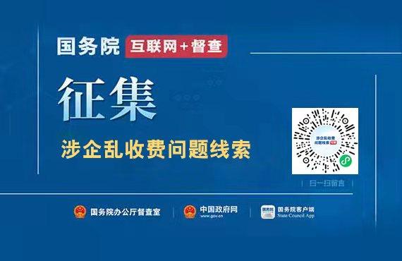 """国务院""""互联网+督查""""平台公开征集涉企乱"""